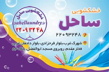 خشکشویی ساحل شهرک غرب سعادت آباد بلوار فرحزادی